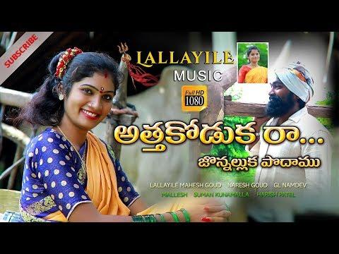 Atha Koduka Ra New Folk Song 2019 #singershirisha #lallayilemahesh Lallayile Music