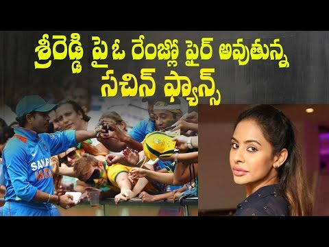 Sachin Tendulkar fans fire on Sri Reddy | Indiaglitz Telugu