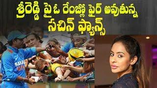 Sachin Tendulkar fans fire on Sri Reddy | Indiaglitz Telugu