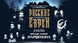 Парфенон. Специальный выпуск: Русские Евреи. Фильм первый. С предисловием Леонида Парфенова.
