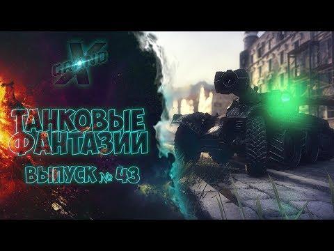 Танковые фантазии №43   Приколы с танками   от GrandX [World of Tanks] thumbnail