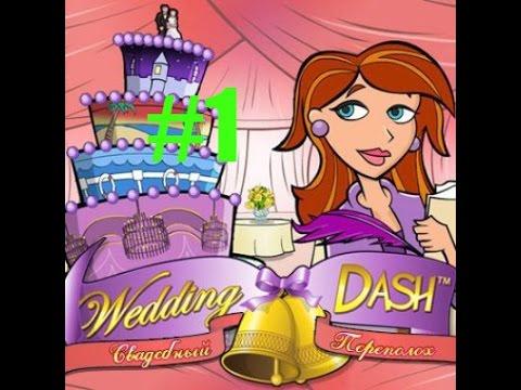 Игра Свадебный переполох | #1