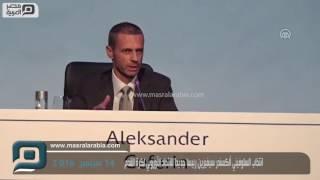 مصر العربية | انتخاب السلوفيني ألكسندر سيفيرين رئيسا جديدا للاتحاد الأوروبي لكرة القدم