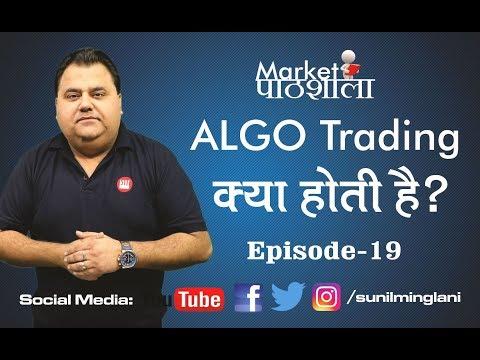 ALGO Trading क्या होती है ?   Episode-19   Stock market Basics for beginners in Hindi   SM