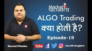 ALGO Trading क्या होती है ? | Episode-19 | Stock market Basics for beginners in Hindi | SM thumbnail