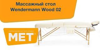Массажные складные столы Wendermann Wood 02(Подробное описание данной модели вы можете найти на нашем сайте http://www.met.ru/goods/10322/, http://www.met.ru/goods/10056/, http://www.met...., 2016-04-06T10:05:57.000Z)