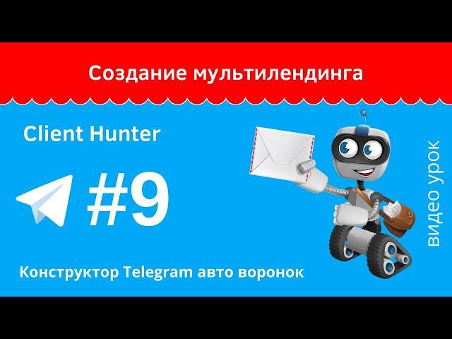 Создание мультилендинга в Client Hunter урок №9