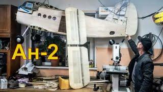 Модель самолета  Ан-2  (4 метра) | RC Airplane An-2   4m