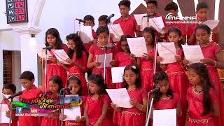 Swargeeya Geethangal Episode 10 |Junior Choir CSI Chani | Part 02| | Manna Television