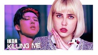 IKON - KILLING ME (죽겠다) [Russian Cover || На русском]