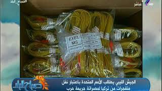 الجيش الليبي يطالب الأمم المتحدة بإعتبار نقل متفجرات من تركيا لمصراتة جريمة حرب