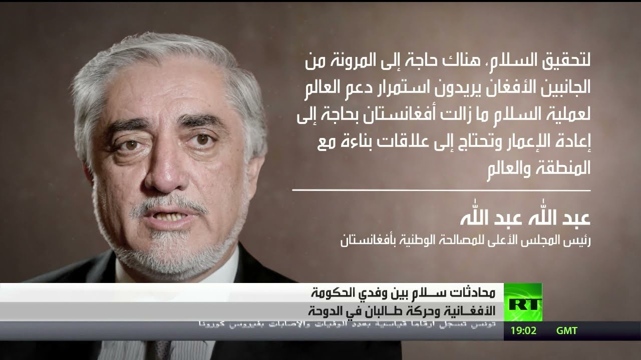 محادثات سـلام بين وفدي الحكومة الأفغانية وحركة طالبان في الدوحة