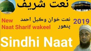 Wakeel panhwar! New Sindhi naat sharif 2018!Sindhi naat! Wakeel ahmed