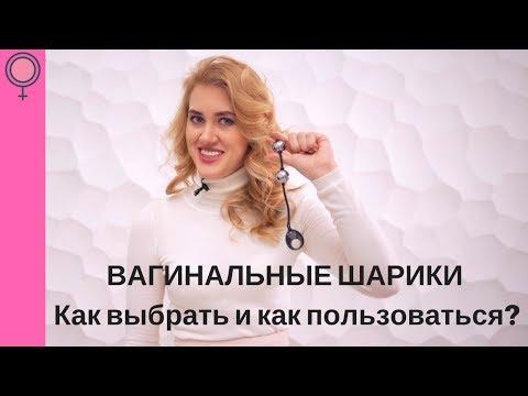 Вагинальные шарики: купить вагинальные шарики в Киеве и