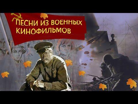 Песни из фильма военные