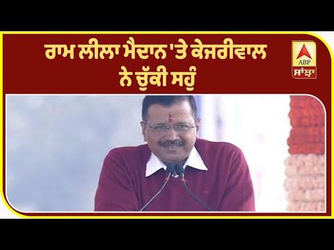 Breaking: Arvind Kejriwal ਨੇ ਲਗਾਤਾਰ ਤੀਜੀ ਵਾਰ Delhi ਦੇ ਮੁੱਖ ਮੰਤਰੀ ਵਜੋਂ ਚੁੱਕੀ ਸਹੁੰ   ABP Sanjha