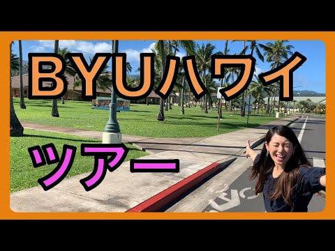 BYUハワイのキャンパスツアー!ビーチが徒歩5分!?