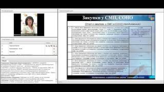 Особенности закупок по Федеральному закону от 05.04.2013 г. N 44-ФЗ