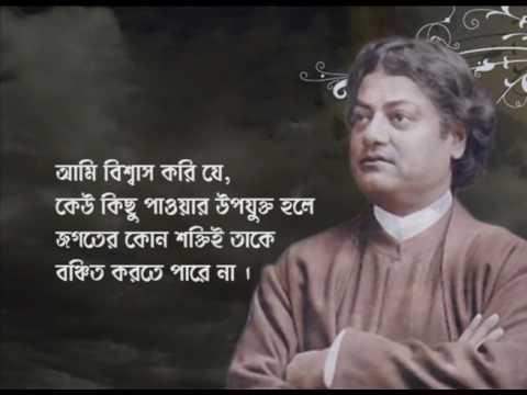 Swami Vivekananda Quotes 3 Bengali Language Youtube
