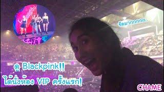 ดูคอนเสิร์ต Blackpink บนห้อง Vip ครั้งแรก! ชัดมาก.. จะได้ถ่ายรูปกับพี่ๆในวงมั้ย!? | KAMSING FAMILY