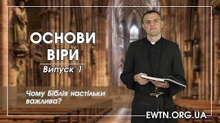 """Нова програма """"Основи Віри"""" Тема 1 """"Чому Біблія настільки важлива?"""""""