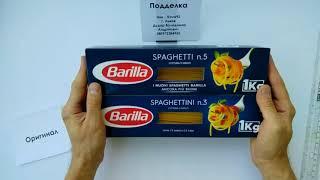 Barilla Спагетти SPAGHETTI №5 ПОДДЕЛКА макароны паста
