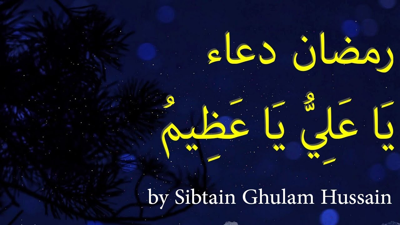 Daily Ramadan Duas - دعاء یا علی یا عظیم   - Sibtain Ghulam Hussain