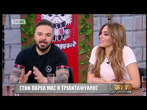 SURVIVOR ΠΑΝΟΡΑΜΑ - 15/03/2018