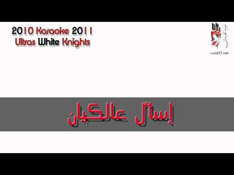 Es2al 3al Kayan-White Knights Karaoke 2011-HD