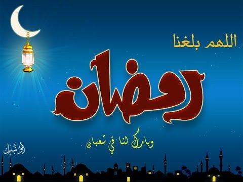 صور عن رمضان عبارات عن رمضان Youtube