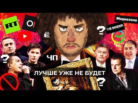 Чё Происходит #84   Арест Саакашвили, Лукашенко закрыл любимую газету Путина, Навальный и новое дело