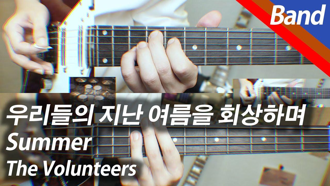 The Volunteers (백예린) - Summer | 밴드 커버
