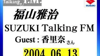 別チャンネルに分割してUPしてたものをCM、曲カット等再編集して再UPしたものです。 音質は、無悪いです 福山雅治 SUZUKI Talking FM トーキングFM.