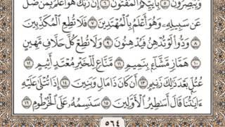 جزء تبارك كامل بصوت الشيخ سعد الغامدي