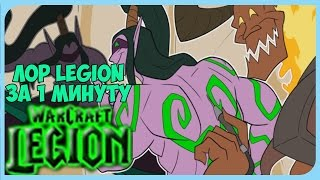 WORLD OF WARCRAFT: LEGION |Сюжет Легиона за 1 минуту LORE in a Minute!