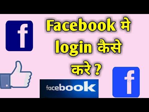 Facebook Me Login Kaise Kare | Facebook Purana Account Login Kaise Kare | Facebook Login