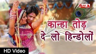 कान्हा तोड़ दे लो हिन्डोलों रे Radha Krishna Songs Full HD Alfa Music &amp Films