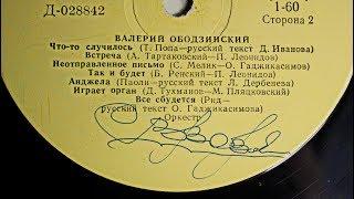 Валерий Ободзинский золотой голос СССР