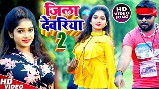#HD Video - जिला देवरिया 2 - #Abhishek Yadav - Jila #Devariya 2  - का  सुपरहिट Song 2019