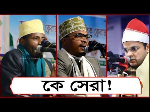 শ্রেষ্ট ৩ ক্বারী।কে বেশি সেরা!Top 3 Qari ! Qari Eidi Shaban। Qari Rajai Ayub। Quran Tilawat