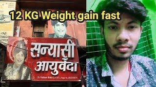 Sanyasi Ayurveda pehla din    Weight gain 12 kg    part 1    order time