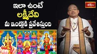 ఇలా ఉంటే లక్ష్మీదేవి మీ ఇంట్లోకి ప్రవేశిస్తుంది | Panduranga Mahatmyam | Bhakthi TV