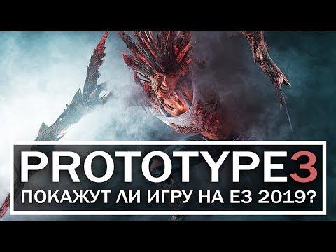 """PROTOTYPE 3: СКОРО ПОКАЖУТ ИГРУ? Будет ли """"ПРОТОТИП 3"""" на E3 2019? (Вся правда об анонсе)"""