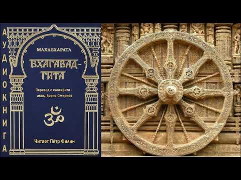 БХАГАВАД-ГИТА. Уникальное прочтение лучшего перевода! Аудиокнига