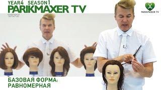 Базовая форма: равномерная. Вячеслав Дюденко парикмахер тв parikmaxer.tv