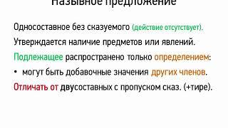 Назывное предложение (8 класс, видеоурок-презентация)