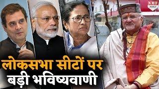 Sant Betra Ashoka की भविष्यवाणी, 2019 में BJP से लेकर Congress के खाते में आएंगी इतनी सींटे