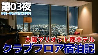 2017/12/16~12/17は大阪へ行ってきました 大阪阿倍野には日本一高いビ...