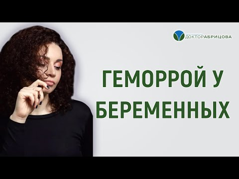 Геморрой - лечение болезни. Симптомы и профилактика