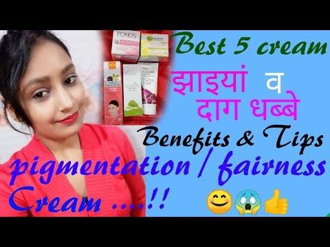 Top 5 Fairness || and pigmentation cream||सबसे अच्छी झाईयो||व फेयरनेस क्रीम||all skin type